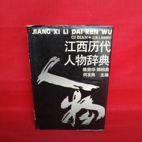 江西历代人物辞典(松坡学社吕义国签名)