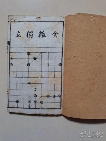 象棋谱卷三和卷四。袖珍本。