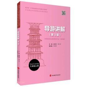 导游讲解(第3版)