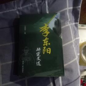 李东阳研究文选(作者签赠本)