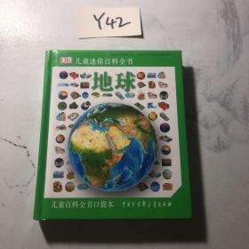 DK儿童迷你百科全书:地球