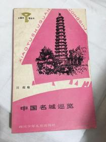 中国名城巡览