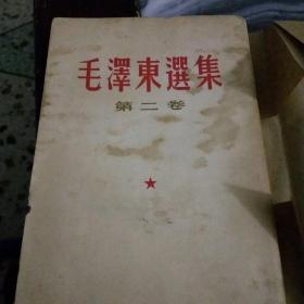 毛泽东选集第二卷繁竖