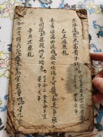 清代地理风水手抄本《寻龙,二十四山内容》