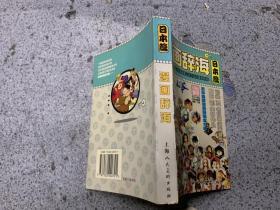 漫画辞海 日本篇