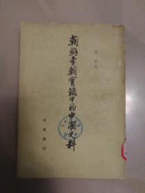 朝鲜李朝实录中的中国史料三(竖版繁体)