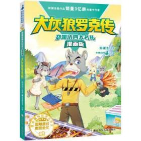 全新正版现货 皮皮鲁总动员经典童话系列·郑渊洁四大名传:大灰
