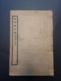 《径中途径又径》民国北平中央刻经院铅印本一册全 无锡万氏校本