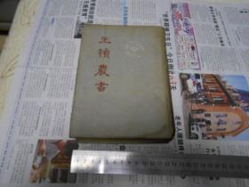 王祯农书(布面精装 1956年1印 仅印900册)