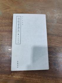 经鉏堂杂志