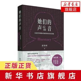 她们的声音:从近代中国女性的历史记忆谈起 口述历史与性别史研究的新视角之作 倾听女性的声音历史知识