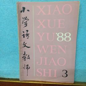 小学语文教师   1988年第3期