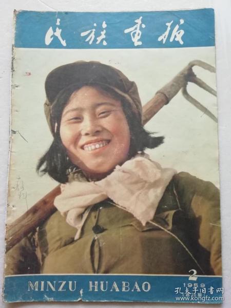 民族画报    1959.2