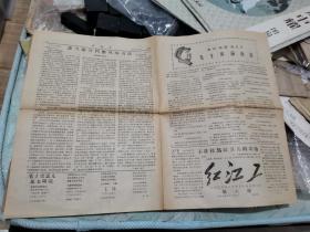 江西文革小报 红江工 第六期 江西工学院文革筹委会