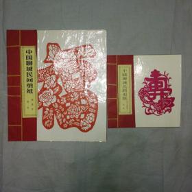 中国聊城民间剪纸(韩秀芹制作 龙文剪纸中心制作)福禄寿喜财+十寿图共20张