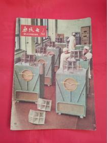 无线电1965年第7期(封底熊猫B701型七管半导体收音机).