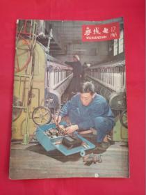 无线电1965年第12期(封底熊猫8-802型半导体收音机)