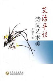艾治平淡诗词艺术美9787530656860 艾治平百花文艺出版社文学书籍