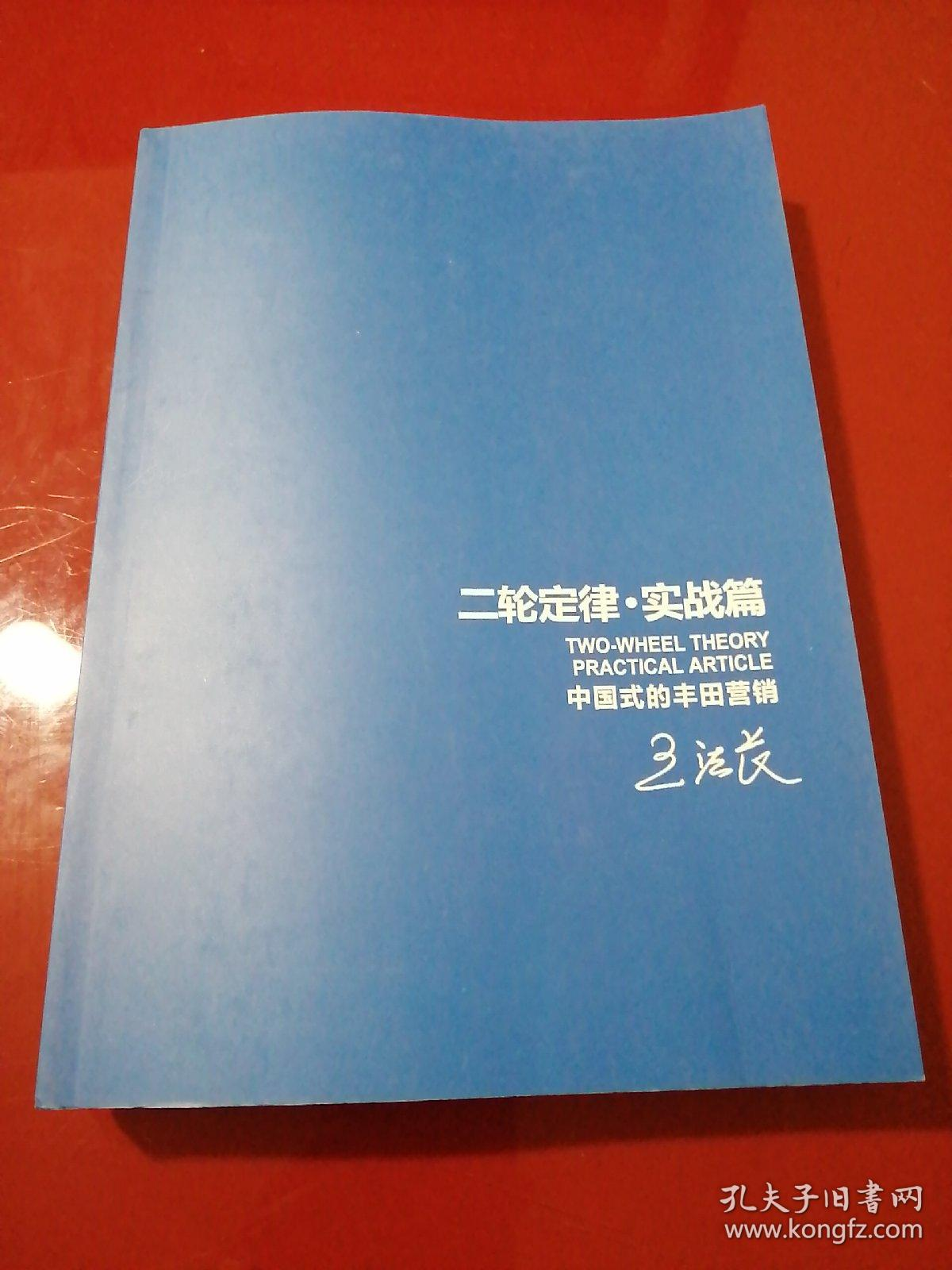 二轮定律 .实战篇 中国式的丰田营销