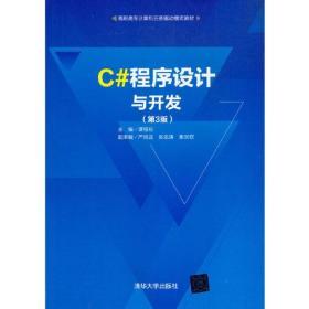 C#程序设计与开发(第3版)