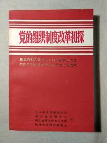 党的组织制度改革初探
