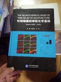 针刺镇痛的神经化学基础(Volume 4)2007-2018