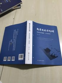 教育技术学论纲:教育技术的前世、今生和未来