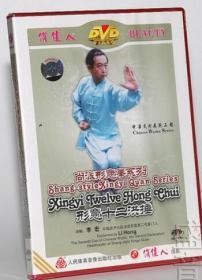 武术教学碟片(李宏)尚派形意拳 形意十二洪捶(DVD光盘)
