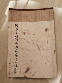 陆康篆刻般若波罗蜜多心经(陆康签名本)