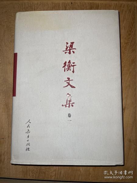 梁衡文集(卷一)  名山大川(山水篇)(精装)