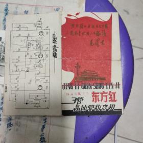 三管东方红晶体管收音机。商标。