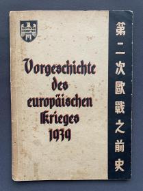【孤本】1944年 上海壁恒公司出版 柏乃德著《第二次欧战之前史》中德文对照 十六开本一册(二战时期上海沦陷区德国法西斯势力出版物)