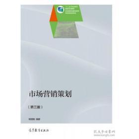 特价正版市场营销策划 杨明刚杨明刚