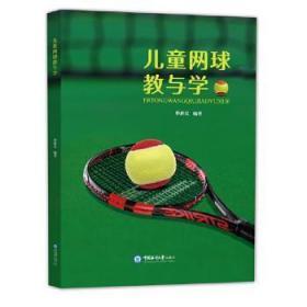 全新正版图书 儿童网球教与学赵克暖中国海洋大学出版社有限公司9787567026469 儿童网球运动运动训练普通大众胖子书吧