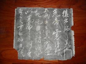 旧拓本,是原石拓,《岳飞后出师表》,共17张(全),规格:55x60cm.
