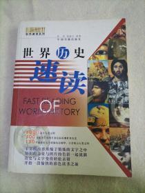 彩色速读系列:世界历史速读