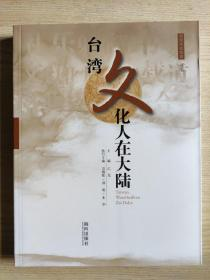 台湾文化人在大陆(台湾百姓故事丛书)