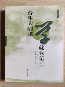 台生大陆求学就业记(台湾百姓故事丛书)