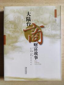 大陆台商财富故事(台湾百姓故事丛书)