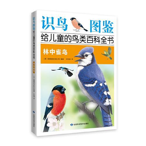 识鸟图鉴 给儿童的鸟类百科全书:林中雀鸟