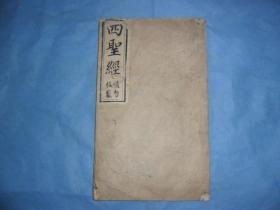 光绪木板,佛教《四圣经》:感应篇,阴骘文,觉世经多心经,梦授经。有原书签,牌记,白棉纸,大开本。一册全.