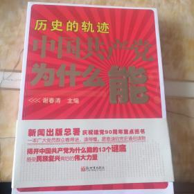 历史卵轨迹  中国共产党为什么能