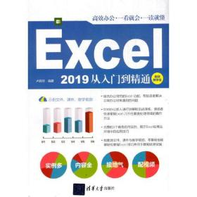 Excel 2019从入门到精通【视频教学版】