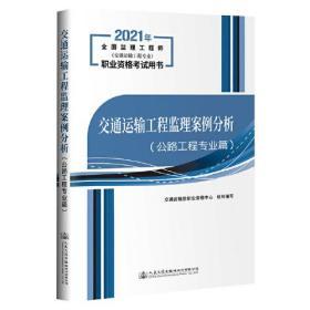 2021交通运输工程监理案例分析(公路工程专业篇)
