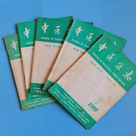 中医杂志1980 .7-10.12等5本合售