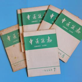中医杂志1979.7-12期合订合售