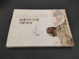 跨越五千年的文明对话 签赠本