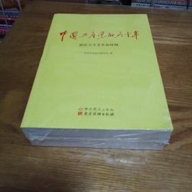 中国共产党的九十年(全三册)【带塑封】