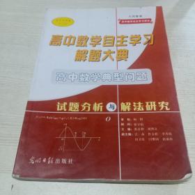 高中数学自主学习解题大典