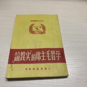 学习毛主席的实践论